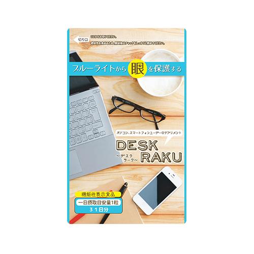 ブルーライトカット サプリメント ルテイン デスクラーク 1袋
