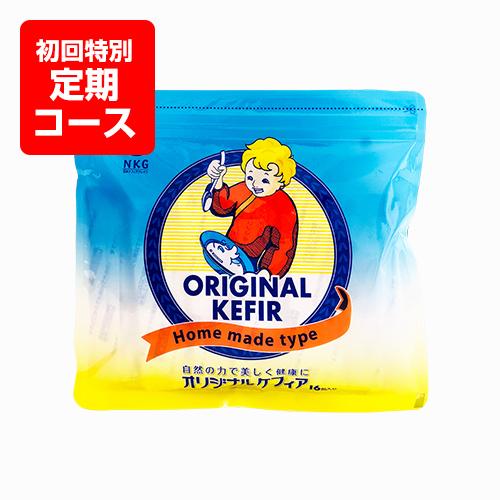 【定期購入】オリジナルケフィア